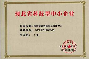 河北省科技型企业证书