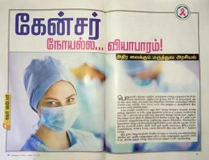 publication_cancer2