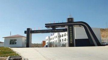 内蒙古聚祥餐饮管理有限公司阳塔煤矿