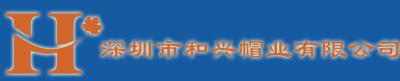 深圳市和兴帽业有限公司