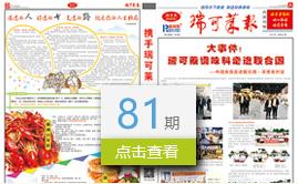 青岛瑞可莱餐饮配料有限公司媒体报道