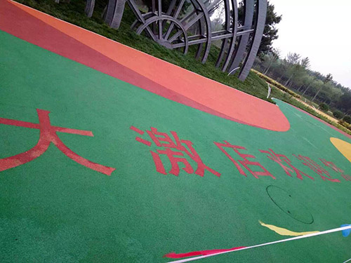 产品名称:公园、幼儿园等塑胶休闲步道