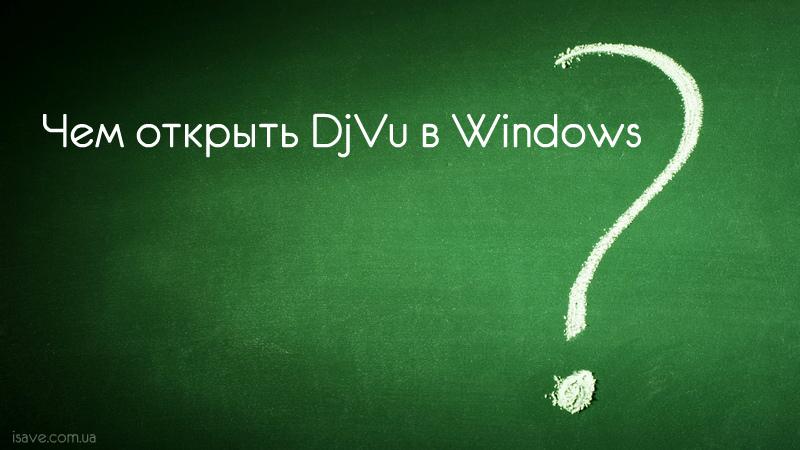 Чем открыть DjVu в Windows