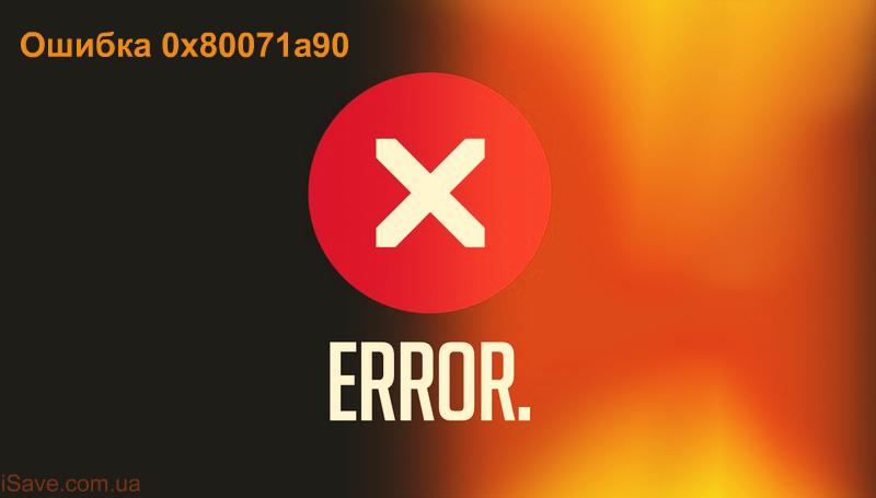 Ошибка 0x80071a90 – как решить