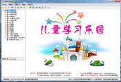 儿童学习乐园 2015 Build 07.1333