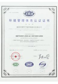 锦华节能【环境管理体系认证证书】