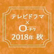 """テレビドラマ × ローチケ""""2018年秋"""""""