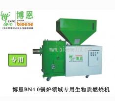 BN4.0锅炉领域专用生物质燃烧机