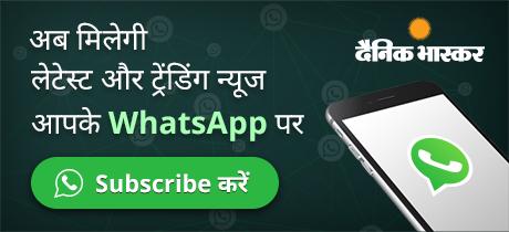 Bhaskar Whatsapp