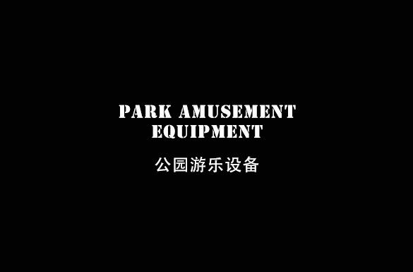 公园游乐设备