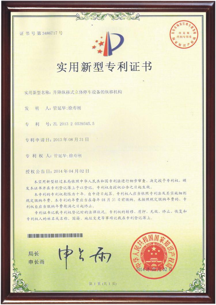 升降纵移式立体停车设备的纵移机构专利