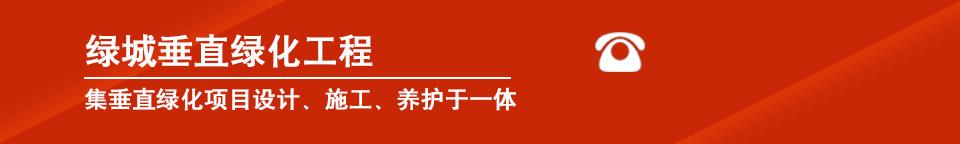 东莞绿城垂直绿化工程有限公司