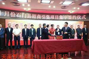 湖南省茶叶集团公司投资参股支持石门茶叶出口基地建设