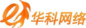 SEO推广公司华科网络