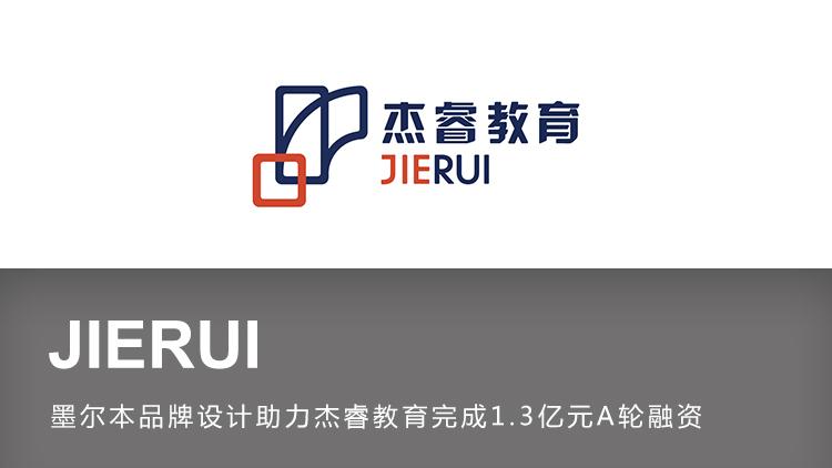 墨尔本品牌设计助力杰睿教育完成1.3亿元A轮融资
