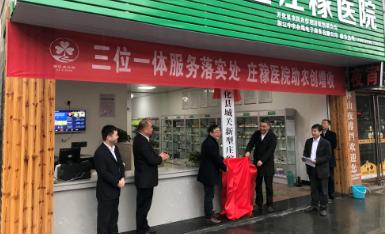 开化县城关新型庄稼医院开业
