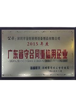 广东省守合同重信用企业-金旺荣誉