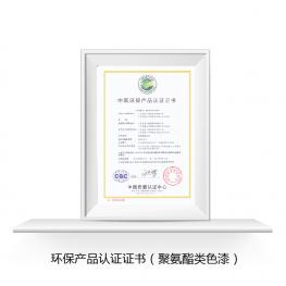 环保产品认证证书(聚氨酯类色漆)