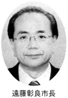遠藤彰良市長