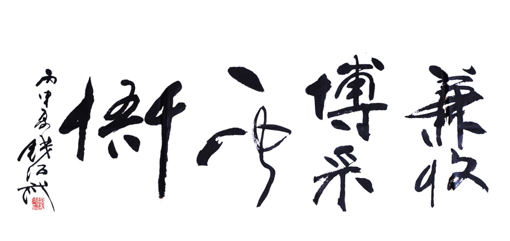 钱绍武大师为北京博仟雕塑公司的题字
