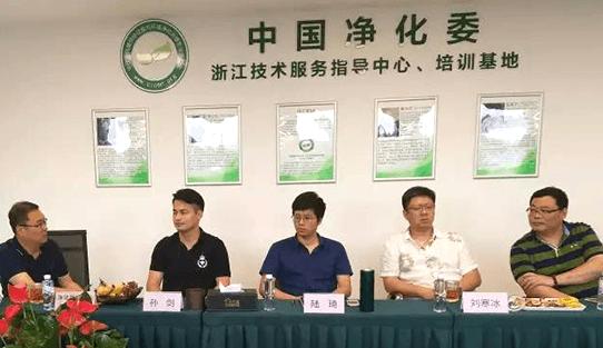 中国净化委指定的浙江省培训基地和技术服务指导中心