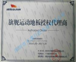 旗舰室内外运动地板深圳总代理证书