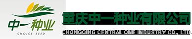 重庆中一种业有限公司
