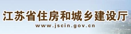江苏省住房和城乡建设厅