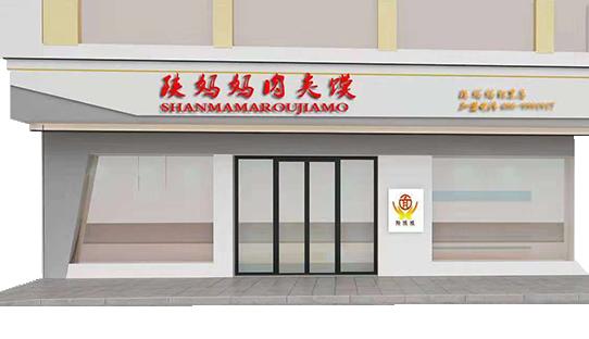 陕西肉夹馍加盟品牌