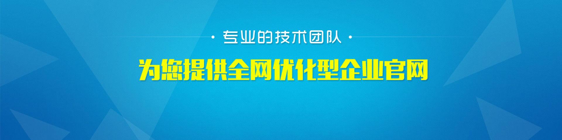 福州网站建设是一家集网站设计、网页制作为主旨的专业互联网建站服务平台,帮助传统企业实现福州网络建