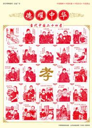 当代中国二十四(孝)黄背景2.jpg