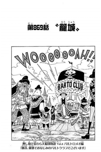 Chapter 869