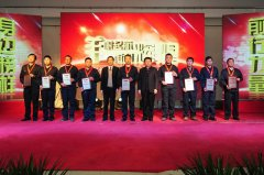 Nucleon company held a grand awards ceremony concluded in 201