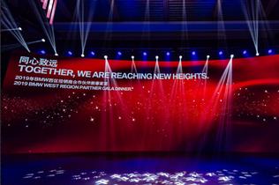 2018年度BMW西区年度经销商大会落幕,恒信汽车集团聚势谋远,共建未来