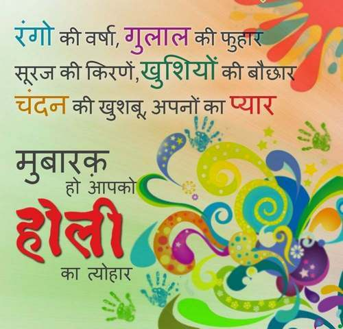 Holi messages in English , Holi messages in Hindi , Holi festival , Holi greeting cards