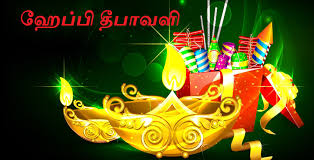 Happy deepavali tamil greetings card