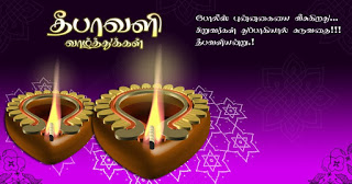 Advance deepavali greetings in tamil
