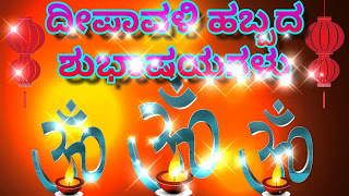 Deepavali festival greetings in kannada