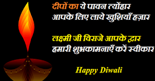 Deepavali-images-in-hindi