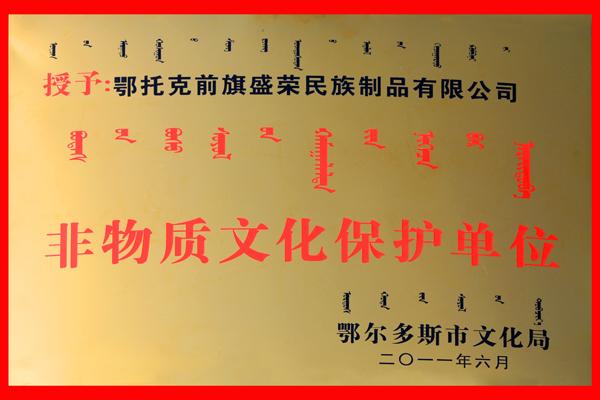 非物质文化保护单位