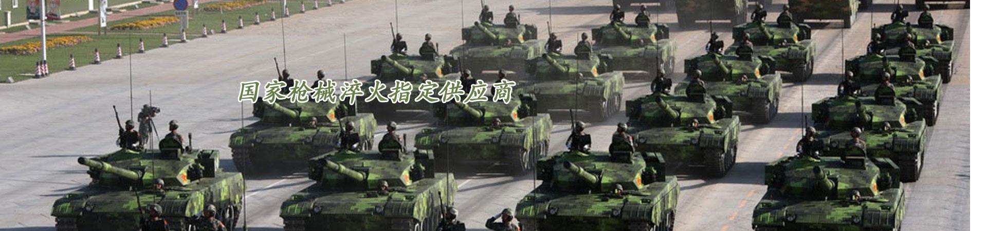 中国歼十战斗机战略合作伙伴 国家机械淬火指定供应商