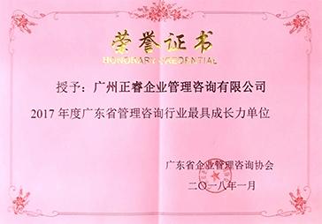 正睿被评为广东省管理咨询行业最具成长力单位