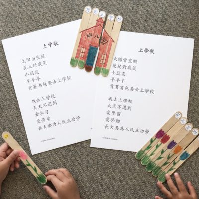 Chinese Going to School Song 上学歌 Lyrics, Video, and Craft