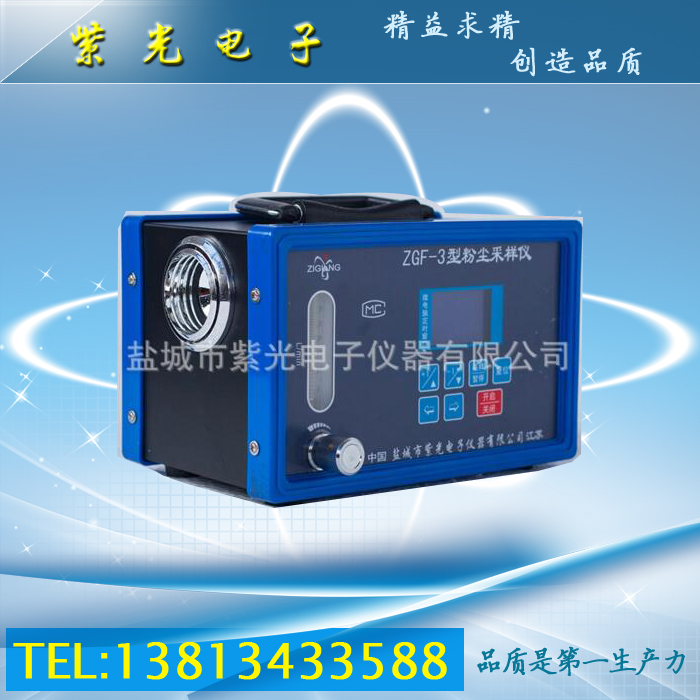 ZGF-3粉尘采样器