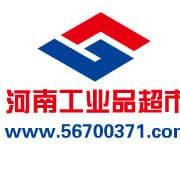 河南工业品超市有限公司