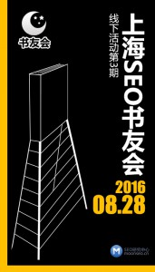 《SEO研究中心上海SEO书友会》第3期线下活动