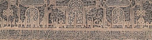 Inscripciones del Mirador de Lindaraja - Alhambra de Granada