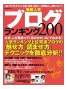 最新ブログ人気ランキング200.jpg