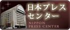 日本プレスセンター