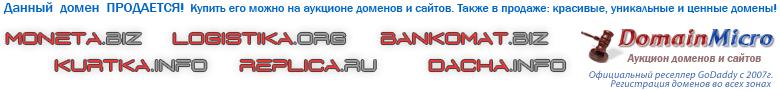 Аукцион доменов и сайтов ДоменМайкро